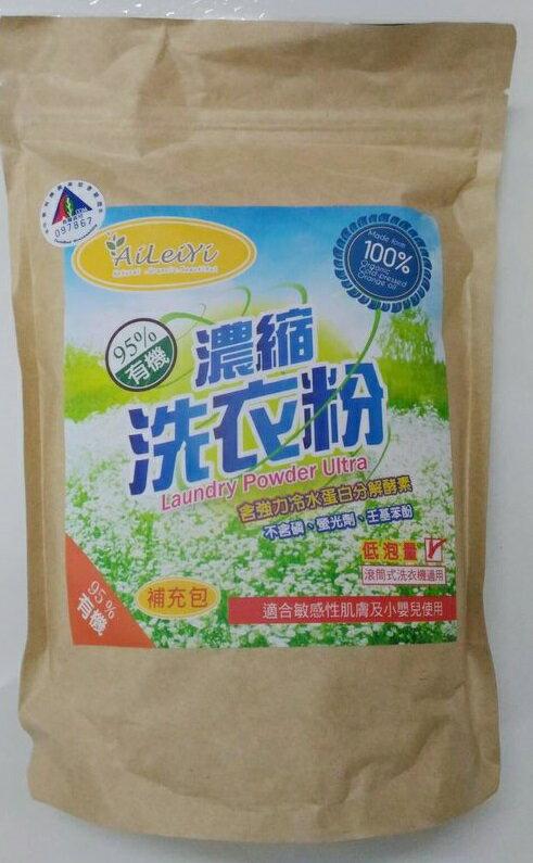 AiLeiYi 有機洗衣粉補充包 1.2kg/包