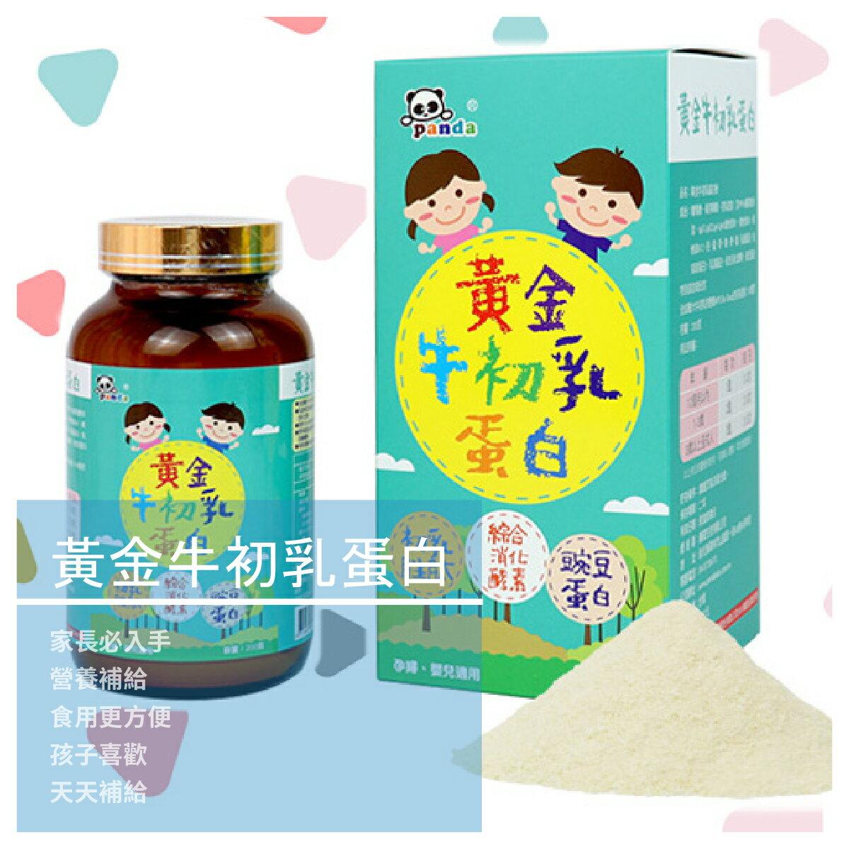 【碧綠谷藥局】鑫耀Panda 黃金牛初乳蛋白200g/罐 買一送一 (全系列商品可任選)