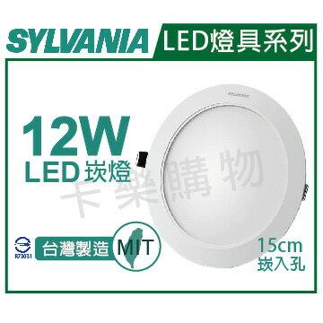 卡樂購物網:SYLVANIA喜萬年69121TWLED12W4000K自然光全電壓15cm崁燈_SY430007