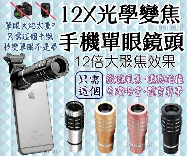 ~coni shop~手機12倍變焦單眼鏡頭 12X 望遠鏡頭 長焦 手機鏡頭 手機單反