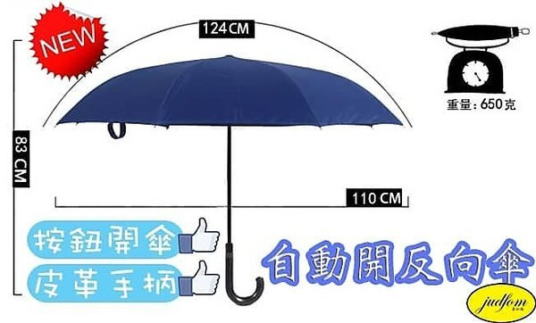 自動開反向傘 反折傘 C型反向傘 C型反折傘 C型傘 雨衣 雨傘 直立傘 汽車族專用傘 掛腕傘