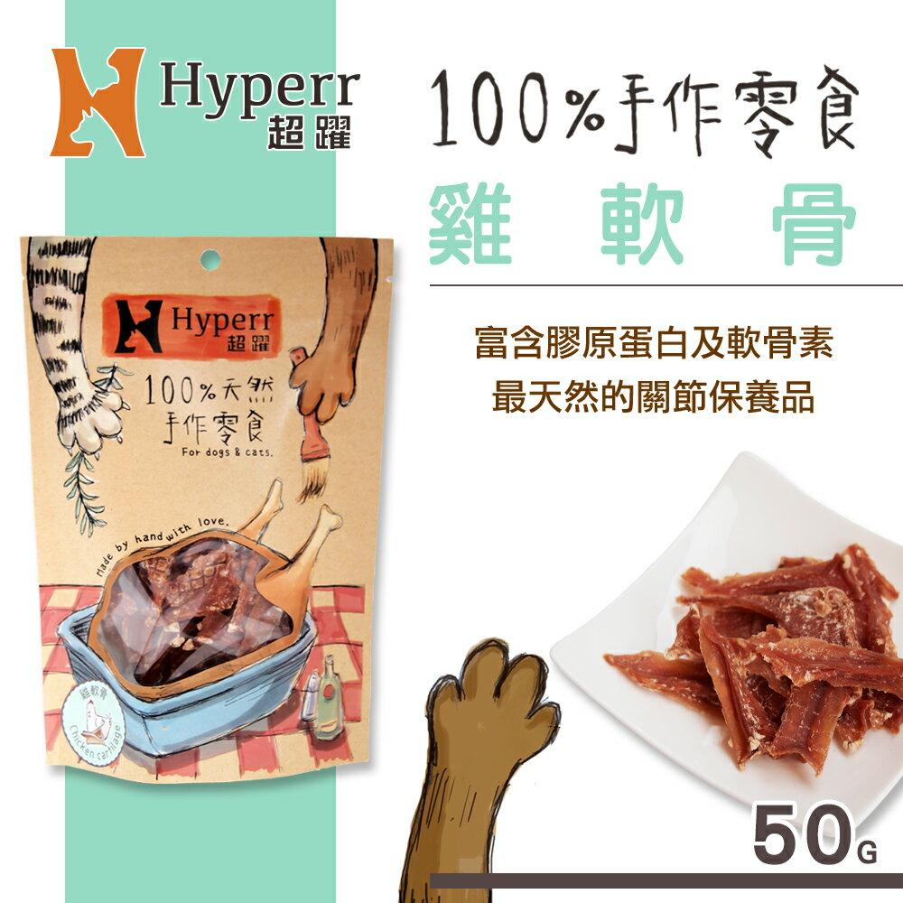 Hyperr 超躍 手作雞軟骨 50g - 限時優惠好康折扣