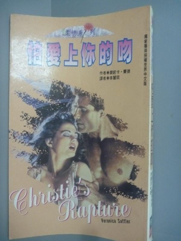 【書寶二手書T1/言情小說_HDP】怕愛上你的吻_蒙妮卡.賽