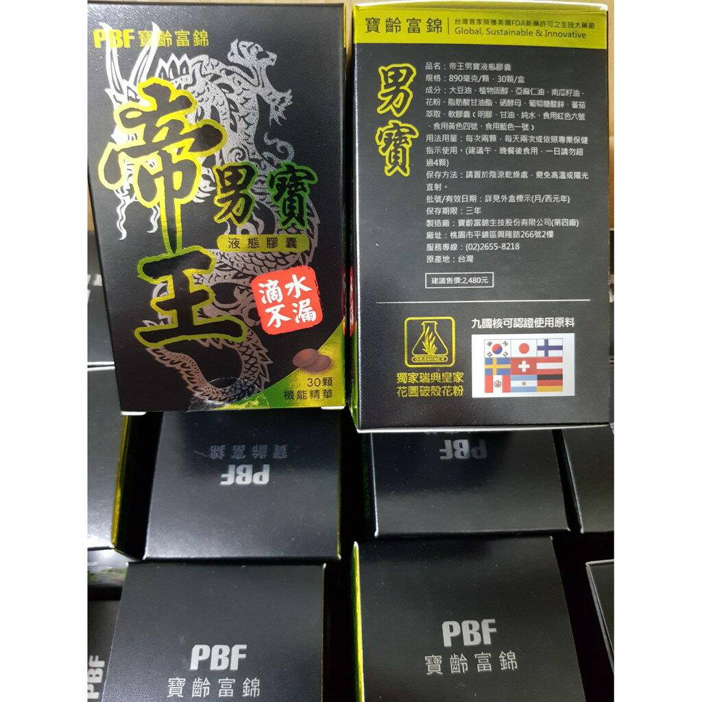 PBF寶齡富錦~帝王男寶液態膠囊(30顆/盒) 贈小禮物