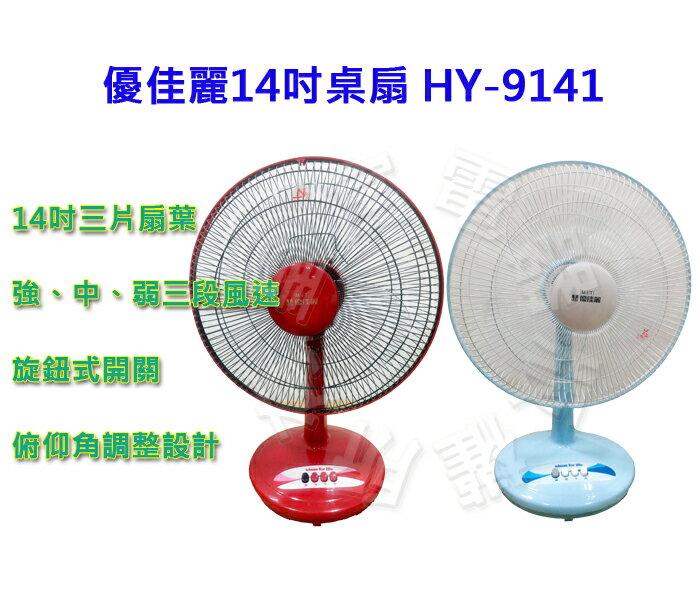 ✈皇宮 ~優佳麗35公分14吋桌扇HY~9141 強、中、弱三段風速選擇  ^~^~