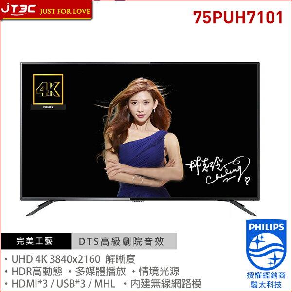 JT3C:【最高折$350】PHILIPS飛利浦75吋75PUH710196智慧型4K液晶顯示器(電視)+視訊盒+OVO-B01S電視盒+含運+基本安裝