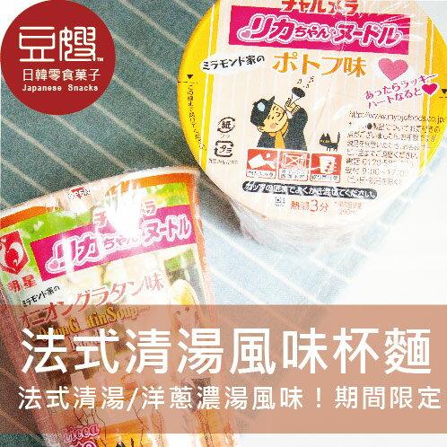 【豆嫂】日本泡麵 莉卡娃娃限定 明星嗩吶樂杯麵(法式洋/法式蔬菜燉牛肉)