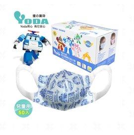 【淘氣寶寶】YoDa 波力3D立體防塵兒童口罩(50入/包)-男-波力【採用四層防護設計 阻絕飛塵病毒】