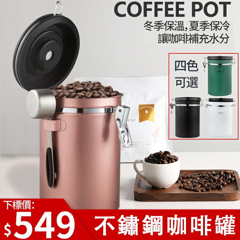 咖啡豆密封罐 【免運直出】不鏽鋼密封罐 不鏽鋼豆罐 咖啡豆罐 保鮮罐 儲物罐 密封罐 防潮