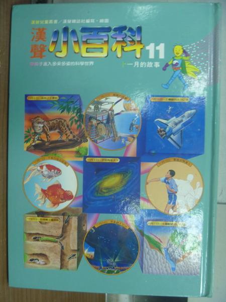 【書寶二手書T9/少年童書_QKP】漢聲小百科_11月的故事