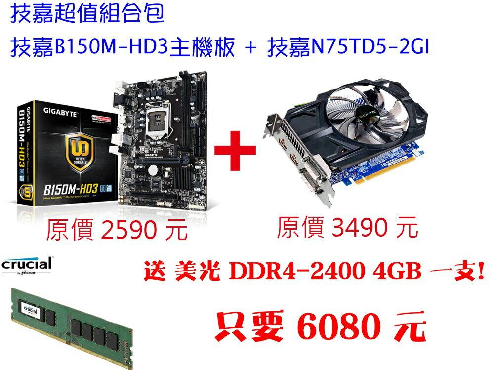 技嘉 B150M-HD3 + GTX750Ti 顯示卡 GIGABYTE主機板 (送DDR4 4G )