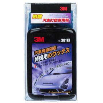 3M PN38113N 特級釉蠟