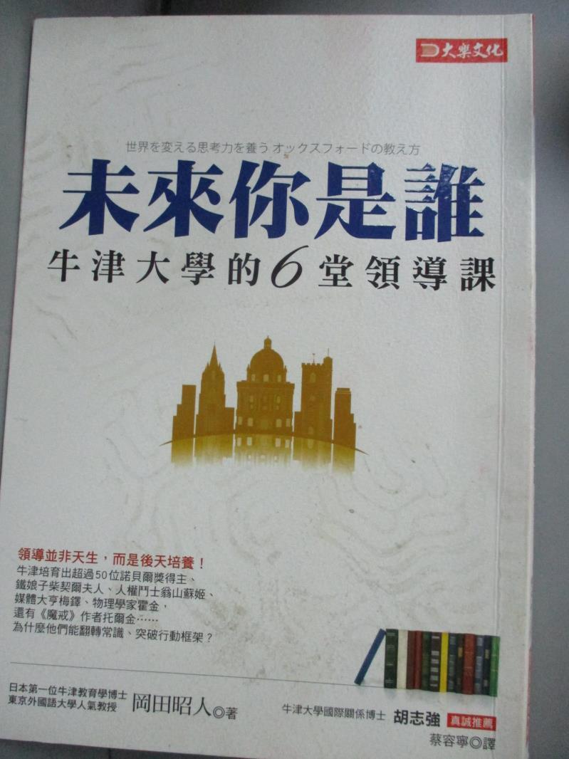【書寶 書T1/財經企管_IFR】未來你是誰:牛津大學的6堂領導課_岡田昭人