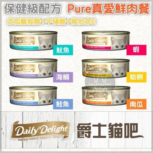 +貓狗樂園+ Daily Delight Pure|爵士貓吧。真愛鮮肉餐。主食貓罐。六種口味。80g|$1200--24罐 - 限時優惠好康折扣