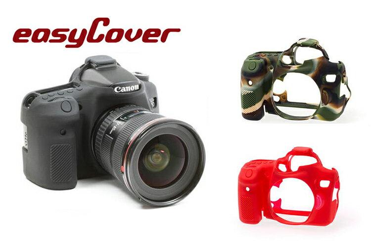 CameraPro相機專家 ◎相機專家◎ easyCover 金鐘套 Canon 70D 機身適用 果凍 矽膠 防塵 保護套 公司貨 另有7D