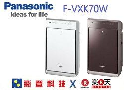 【高階清淨機】Panasonic 國際牌加濕型空氣清淨機 F-VXK70W 公司貨含稅開發票