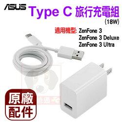 ASUS Type C 原廠旅行充電組(18W) 適用機型:ZenFone 3 /ZenFone 3 Deluxe/ZenFone 3 Ultra