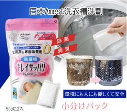日本 Amest 洗衣槽洗劑 50gX12入 洗衣機 消菌 潔淨 衣槽 清潔