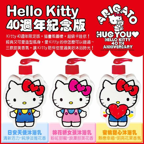 ☆Hello Kitty☆凱蒂貓『40週年限定』插畫風造型SPA禮盒(2造型沐浴公仔) 附Kitty櫻花精美紙提袋 3
