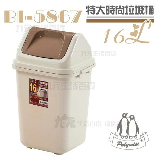 【九元生活百貨】BI-5867特大時尚垃圾桶16L搖蓋垃圾桶