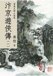 汴京遊俠傳(一)