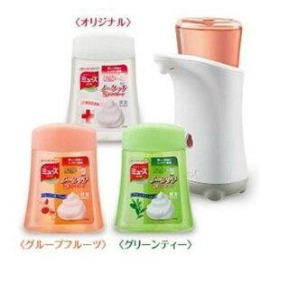 新品上市 日本進口 muse 自動洗手機 + 補充液 250ml ~ 綠茶/鮮柚/廚房 香皂香