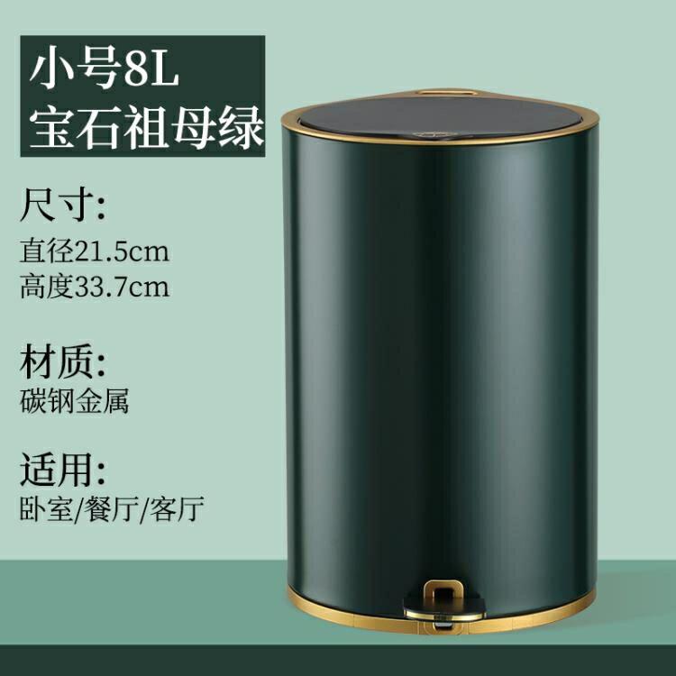 垃圾桶 輕奢垃圾桶帶蓋腳踩踏式家用客廳創意現代高檔臥室簡約廁所衛生間