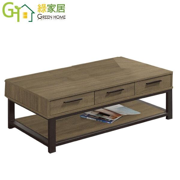 【綠家居】艾里約時尚4尺木紋大茶几