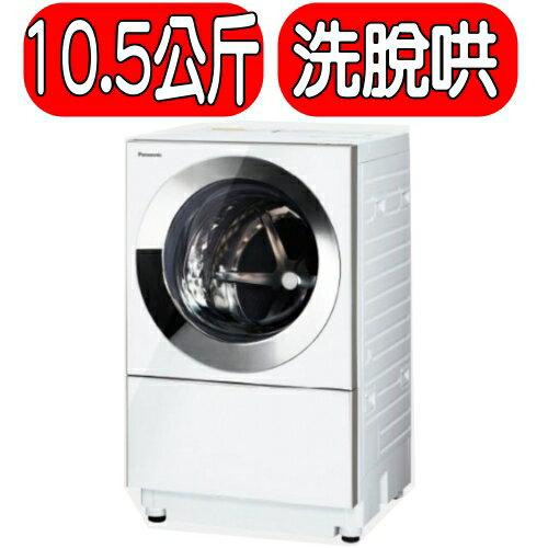 《結帳打95折》Panasonic國際牌【NA-D106X1WTW】10.5kg雙科技頂級洗脫烘滾筒洗衣機