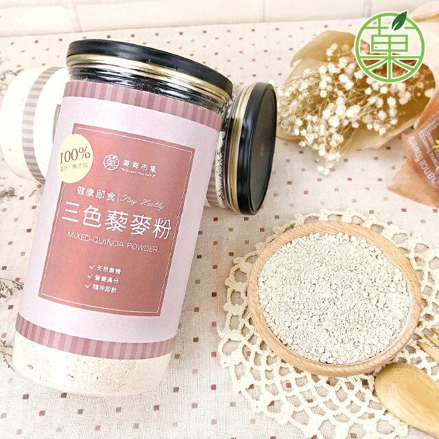 純三色藜麥粉 無糖100%純天然 罐裝附木勺【菓青市集】