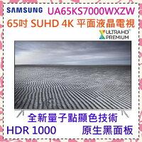 Samsung 三星到三星SAMSUNG 65吋 SUHD 平面LED液晶連網電視《UA65KS7000WXZW》回函送32J4303智慧型電視