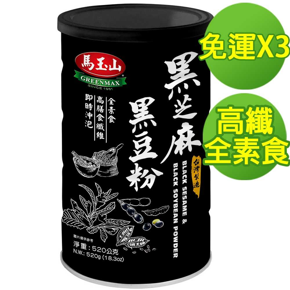 399免運3件組【馬玉山】黑芝麻黑豆粉520g~數量有限售完為止 - 限時優惠好康折扣