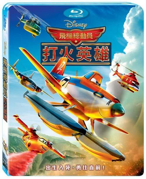 【迪士尼/皮克斯動畫】飛機總動員 : 打火英雄-BD