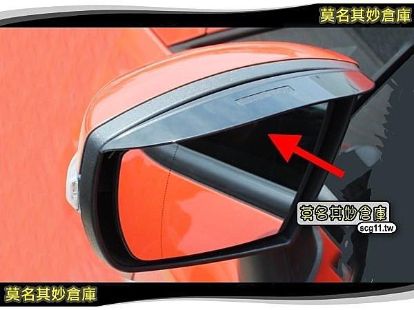 【現貨】莫名其妙倉庫【BL025照後鏡專用晴雨窗】18Ecosport福特SUV配件空力套件