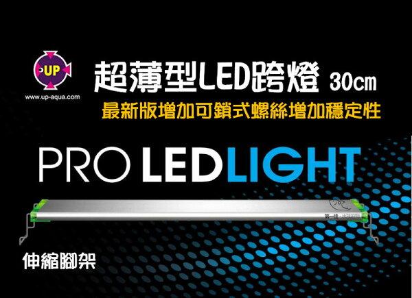 [第一佳水族寵物]台灣雅柏UP[30cm(1尺)-全白燈]超薄型LED跨燈(伸縮腳架)免運