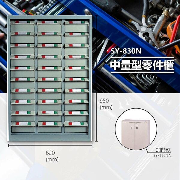 官方推薦【大富】SY-830N中量型零件櫃收納櫃零件盒置物櫃分類盒分類櫃工具櫃台灣製造