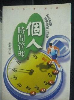【書寶二手書T5/財經企管_HBW】個人時間管理:如何做個有效率的生活家_廖慶榮
