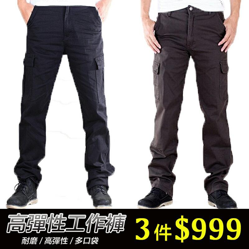 ~ 3件 999~絕佳彈力工作褲 美式大口袋 高磅復刻款 工作褲 4色 7225~CS衣舖