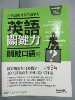 【書寶二手書T5/語言學習_XDJ】英語關鍵力-關鍵口語篇數位學習版_希伯崙編輯部_附光碟