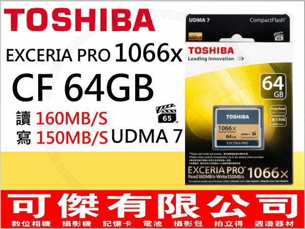 價 可傑 TOSHIBA EXCERIA PRO 1066X CF 64GB 讀160MB