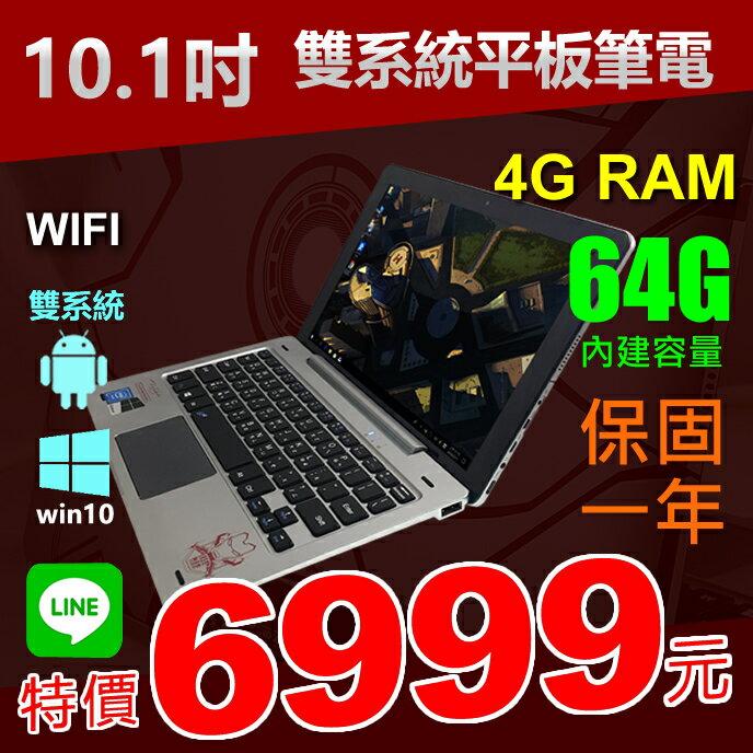 【6999元】10吋漫威授權正版Win+安卓雙系統平板INTEL四核/4G/64G限時送專用鋁合金鍵盤變身筆記型電腦