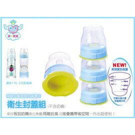 第一寶寶 ~ 奶嘴衛生封蓋組 ^(2入^)