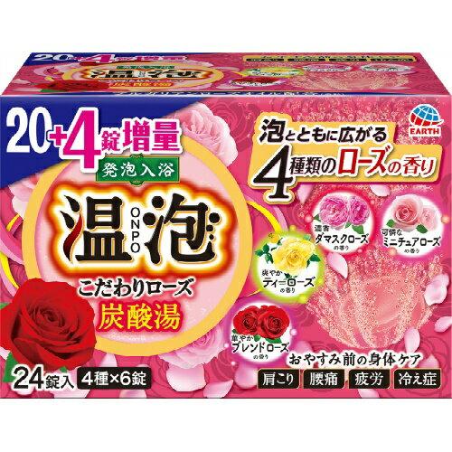 日本製 ONPO 溫泡碳酸泡澡錠 玫瑰 20錠/盒 (一種5入×4種香味) *夏日微風*