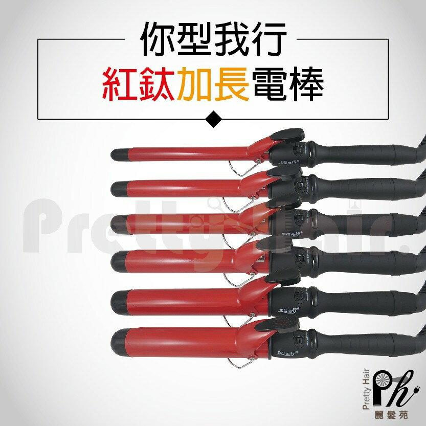【麗髮苑】三贈品 沙龍級 加長型 紅鈦電棒 電棒捲 捲棒 捲髮 捲髮棒 紅色電棒 推薦電棒 設計師電棒 沙龍電棒 專業