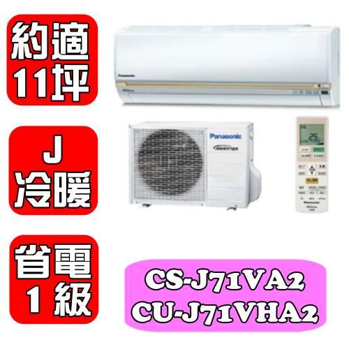 國際牌《約適11坪》〈J系列〉變頻冷暖分離式冷氣【CS-J71VA2/CU-J71VHA2】