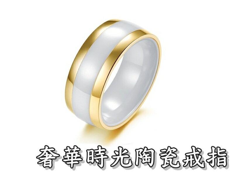~316小舖~~C283~  陶瓷戒指~奢華時光陶瓷戒指~金色款  天然土礦戒指  陶瓷戒
