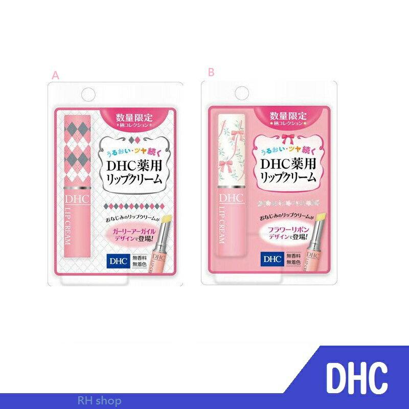 RH shop 日本代購 DHC 純欖護唇膏 1.5g  2017期間限定版