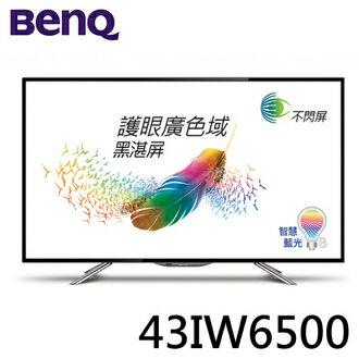 BenQ 明基 43吋護眼智慧藍光廣色域黑湛屏LED液晶顯示器 43IW6500