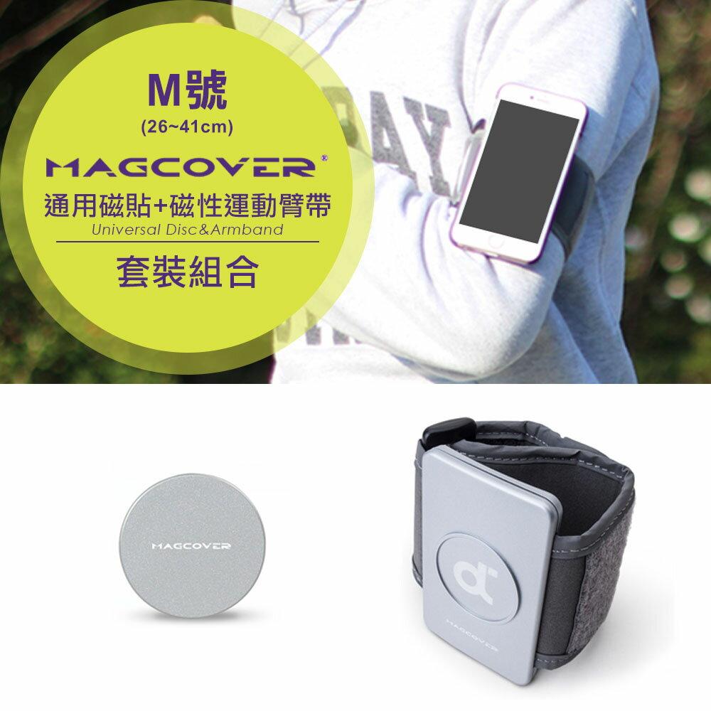 MagCover 手機通用型磁貼+磁性運動臂套套裝組合 M號【FA-029】慢跑 夜跑 路跑 鐵人