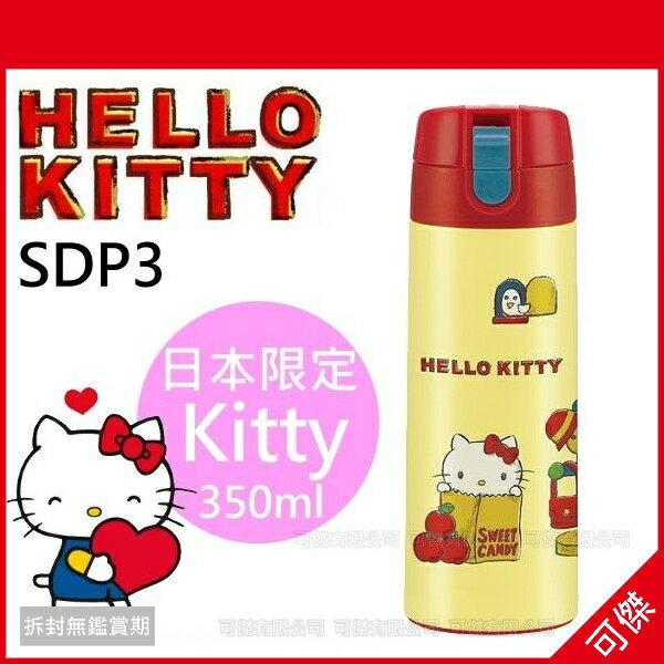 可傑 日本 Hello Kitty SDP3 不鏽鋼保溫瓶 350ml